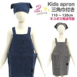 子ども用エプロン 110cm〜120cm キッズ 子供 三角巾付き フレンズヒル ワーカー 2色 男の子 女の子 かわいい 小学生 料理 幼稚園|rinasora