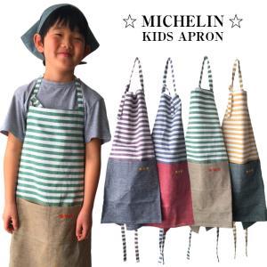 子供 エプロン 三角巾付き セット 小学生 キッズ エプロン 子ども エプロン ミシュラン あすつく|rinasora