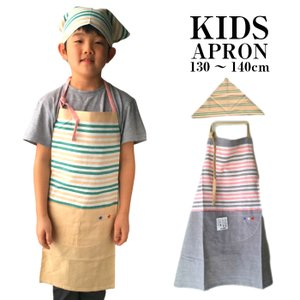 子供 エプロン 小学生 キッズ 子どもエプロン 140cm 給食 三角巾 セット 小学校中学年 高学年 トリコロール ジュニアエプロン おしゃれ シンプル|rinasora