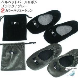 携帯スリッパ 携帯用スリッパ 巾着付き レディース 22.5cm〜24cm パールリボン ベルベット|rinasora
