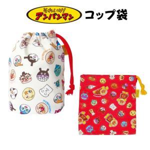 アンパンマン コップ袋 コップ巾着 保育園 幼稚園 男の子 女の子 キャラクター 人気 子供 キッズ コップ入れ|rinasora
