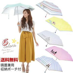 日傘 折りたたみ 可愛い 晴雨兼用 ミニオンズ 女子高校生 レディース rinasora