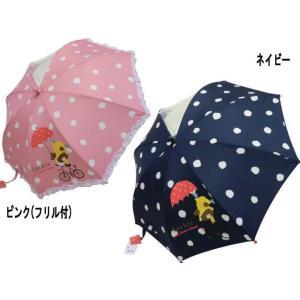 傘 アンブレラ くまのがっこう 2柄 45cm 子供 キッズ 手開き 雨 メール便不可 かさ カサ rinasora