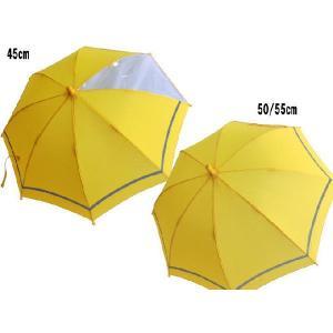 傘 無地スクール 45・50・55cm イエロー シンプル 手開き 子供 キッズ 手開き かさ カサ 雨 rinasora