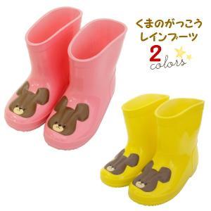 長靴 レインブーツ くまのがっこう 子供用 キッズ 子供 15cm/16cm/17cm/18cm|rinasora
