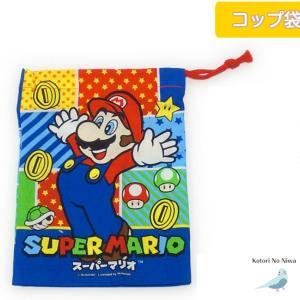スーパーマリオ コップ袋 歯ブラシもセット可能 巾着 幼稚園 保育園 小学校 男の子 rinasora