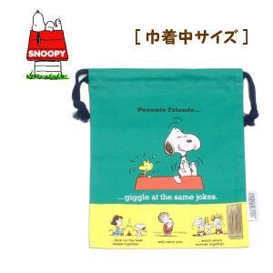 スヌーピー 巾着M グッズ 幼稚園 保育園 小学校 入園 入学 子供 キッズ 2019 日本製|rinasora