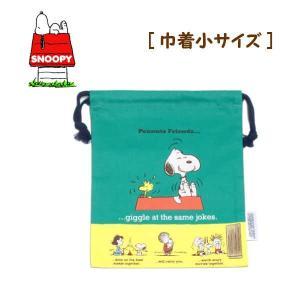 スヌーピー 巾着 小 女の子 幼稚園 保育園 小学校 入園グッズ 入学グッズ 巾着袋|rinasora