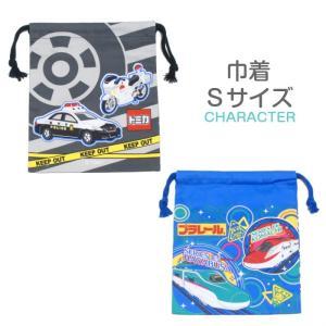 トミカ プラレール 巾着S 日本製 子供 幼稚園 保育園 小学校 キッズ 入園入学 巾着袋 2019 お菓子やゲーム入れに|rinasora