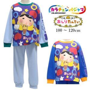 長袖パジャマ おしりたんてい カラーチェンジパジャマ 子供パジャマ プレゼント 100cm 110c...