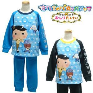 おしりたんてい 長袖パジャマ 光るスムースパジャマ 子供 2色 110cm/120cm/130cm 長袖 寝巻 男子 rinasora