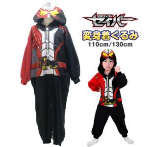 ハロウィン 衣装 子供 長袖パジャマ 仮面ライダーセイバー 110cm 130cm 男の子 キッズ 寝巻 フード付き|rinasora