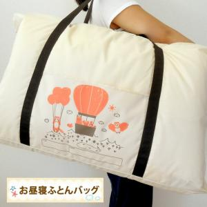 布団バッグ お昼寝ふとんバッグ 気球柄 収納カバン 保育園 幼稚園 登園用 持ち運び かわいい ナイロン ベビー小物|rinasora