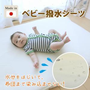 撥水シーツ おねしょカバー 防水 赤ちゃん 子供 ベビー小物 撥水シーツ 防水シーツ おねしょシーツ 日本製|rinasora