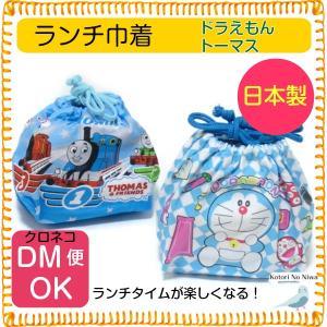 ドラえもん トーマス 弁当袋 ランチ巾着 キッズ 子供 給食 幼稚園 保育園 遠足 小学校 日本製|rinasora