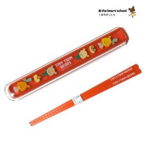 ルル&ロロ ルルロロ くまのがっこう 箸&箸ケース  16.5cm  ちょうちょ くまがく|rinasora