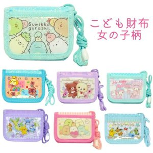 キャラクター 財布 子供用 ひも付き スタートゥインクルプリキュア 星のカービィ rinasora