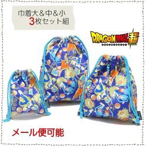 ドラゴンボール超 巾着袋3点セット 入園グッズ 入学グッズ 幼稚園 保育園 小学校 キッズ 子供 男の子 日本製 ナイロン 巾着袋 給食袋 2018|rinasora