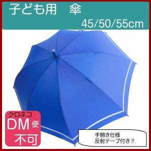 傘 無地スクール 45・50・55cm ブルー シンプル 手開き 子供 キッズ かさ カサ 雨 rinasora