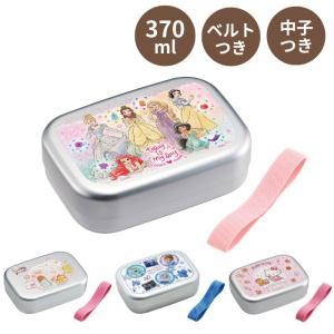 アルミ弁当箱 1段 ランチボックス 370ml プリンセス ソフィア ハローキティ ディズニー 女の子|rinasora
