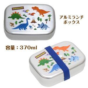 アルミ弁当箱 1段 ランチボックス 370ml 恐竜柄 子供 キッズ rinasora