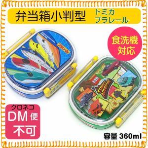 トミカ 弁当箱 ランチボックス小判 360ml 食洗機対応 子供 キッズ|rinasora