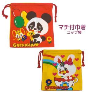 マチ付き巾着袋 子供 キッズ 幼稚園 保育園 小学校 女の子 チェリッチュ グッズ 巾着袋 給食袋 rinasora