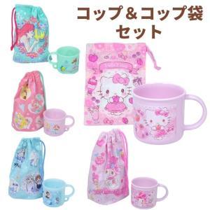 コップ コップ袋 2点セット 巾着 プリンセス ソフィア アリエル ハローキティ 子供 キッズ 幼稚園 保育園 小学校 女の子 ディズニーグッズ 巾着袋 給食袋|rinasora