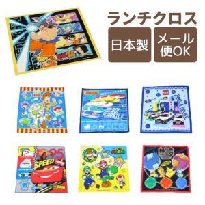 ナフキン ランチクロス キッズ 子供 カーズ トイストーリー トミカ プラレール 幼稚園 保育園 ディズニーグッズ 給食 男の子日本製 かわいい|rinasora