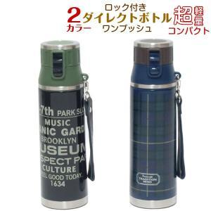 水筒 800ml 男子 高校生 中学生 小学生 オシャレ ステンレスボトル 保冷 直飲みタイプ グッズ|rinasora