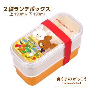 くまのがっこう お弁当箱2段 ランチボックス 子供 キッズ グッズ 入学入園 ジャッキー くまがく|rinasora