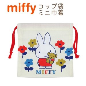 ミッフィー ミニ巾着 コップ袋 巾着袋 給食袋 日本製 rinasora