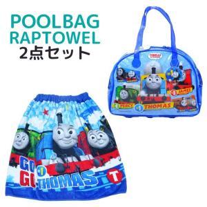プールバッグ ラップタオル 2点セット ビーチバッグ 機関車トーマス 巻きタオル プールタオル 男の子 キッズ 子供|rinasora