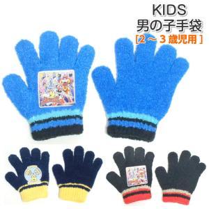 手袋 キャラクター 2〜3歳向け 男児 男の子 子供 キッズ ミトン 防寒 グッズ 幼稚園 保育園 通学 寒い日もあったか〜い♪|rinasora