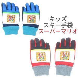 手袋 スーパーマリオ スキーグローブ スキー手袋 5本指 子供 キッズ スノーグローブ 防寒 グッズ 幼稚園 保育園 男の子 通学 雪遊び|rinasora