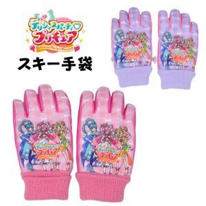 手袋 プリキュアアラモード スキーグローブ スキー手袋 子供...