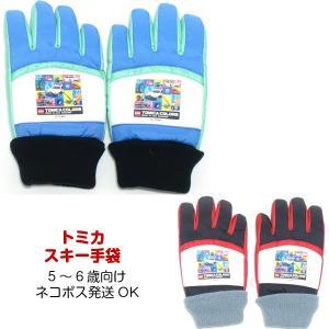 手袋 トミカ スキーグローブ スキー手袋 5本指 子供 キッズ スノーグローブ 防寒 グッズ 幼稚園 保育園 男の子 通学 雪遊び|rinasora