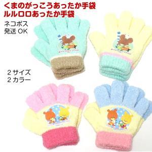 手袋 くまのがっこう ルルロロ ジャッキー 子供 トドラー キッズ 防寒 グッズ 小学校 幼稚園 保育園 通学 寒い日もあったか〜い♪|rinasora