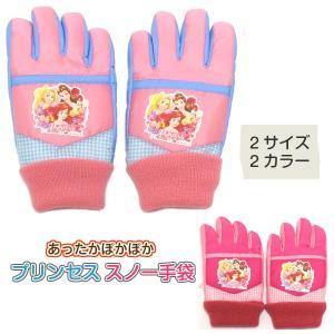 手袋 プリンセス ディズニー スキーグローブ スキー手袋 5本指 子供 キッズ あすつく|rinasora
