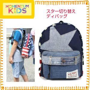 リュックサック 通園バッグ スター切り替え  デイパック 幼稚園・保育園かばん|rinasora