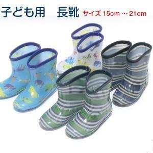 タイムセール 長靴 レインブーツ キッズ 子供 ジュニア 男の子 雨 ザジーザップス|rinasora