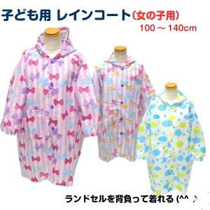 レインコート キッズ 子供用 雨具 レインスーツ オシャレ 可愛い 女の子 オレンジボンボン rinasora