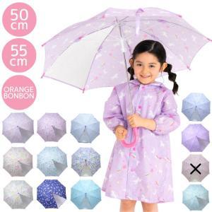 傘 キッズ 子供 女の子 雨傘 手開き 45cm 50cm 55cm オレンジボンボン|rinasora