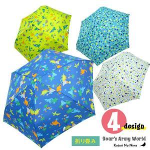 折りたたみ傘 子供用 キッズ 男の子 小学生 折り畳み 収納ケース付 ザジーザップス|rinasora