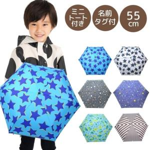 折りたたみ傘 子供用 キッズ 男の子 折り畳み 収納ケース付き かわいい ザジーザップス|rinasora