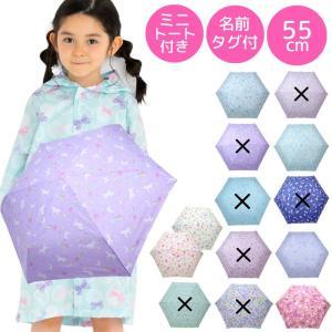 折りたたみ傘 子供用 キッズ かさ カサ 折り畳み 収納ケース付き かわいい オレンジボンボン あすつく|rinasora