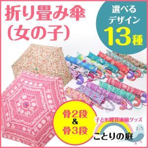 折りたたみ傘 子供用 キッズ 女の子 折り畳み 収納ケース付き かわいい オレンジボンボン rinasora
