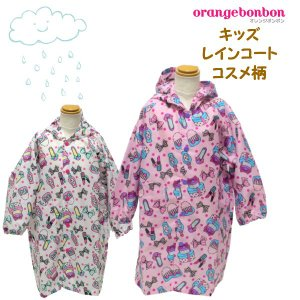 レインコート キッズ 子供用 雨具 100cm/110cm オレンジボンボン rinasora