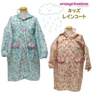 タイムセール レインコート キッズ 子供用 雨具 100cm オレンジボンボンレインスーツ カッパ オシャレ 可愛い 雨 女の子|rinasora