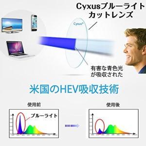 Cyxus(シクサズ)青色光カットメガネ [透明レンズ] 超軽量TR90 PCメガネ パソコン用メガネ 視力保護 輻射防止 UVカット 目の疲れを緩和|rinco-shop